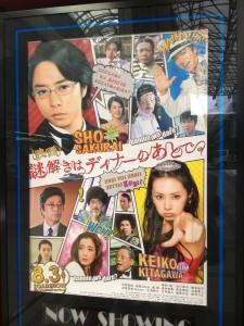 A movie poster featuring Keiko Kitagawa, PGSM Mars