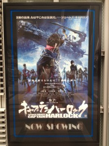 A movie poster for the live action Space Pirate Captain Harlock