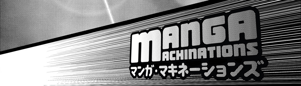 manga machinations black and white logo in english with katakana underneath
