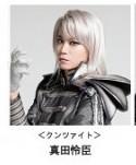 Reo Sanada dressed as Kunzite