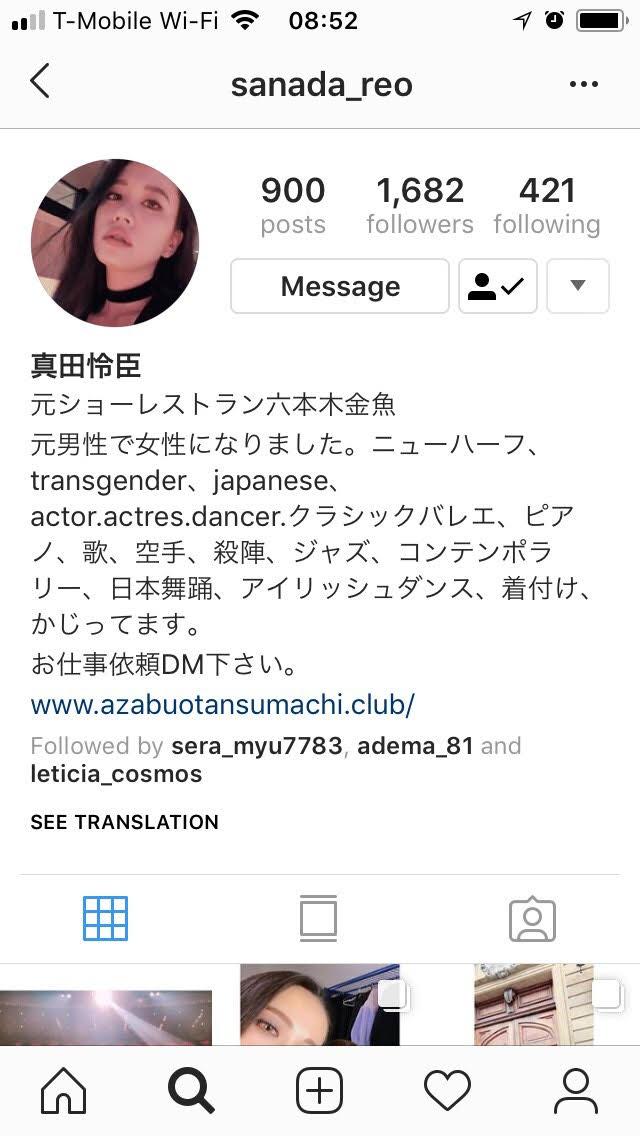 Image of Reo Sanada's Instagram